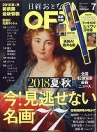 日経おとなの OFF (オフ)2018年 7月号