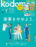 kodomoe (コドモエ)2018年 8月号