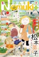 Nemuki+(ネムキプラス)2018年 7月号