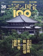 週刊 ニッポンの国宝100 2018年 6月 12日号 36号