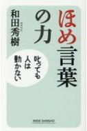 ほめ言葉の力 WIDE SHINSHO