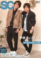 声優コレクション 〜ふたりのコーデSHOW〜森久保祥太郎×八代拓