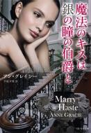 魔法のキスは銀の瞳の伯爵と ベルベット文庫