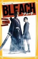 BLEACH 映画ノベライズ みらい文庫版 集英社みらい文庫