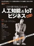 この1冊でまるごとわかる 人工知能&IoTビジネス 2018-19 日経BPムック