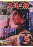 Comic魂 別冊 子連れ狼 冥府魔道編 主婦の友ヒットシリーズ