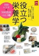 役立つ栄養学 100レシピ&500食材べんり帳 実用No.1