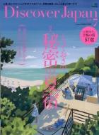 Discover Japan (ディスカバー・ジャパン)2018年 7月号