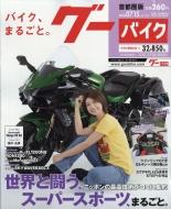 GooBike(グーバイク)首都圏版 2018年 7月 15日号