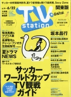TV station (テレビステーション)関東版 2018年 6月 9日号