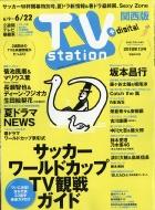 TV station (テレビステーション)関西版 2018年 6月 9日号
