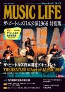 MUSIC LIFE ザ・ビートルズ日本公演1966 特別版 (シンコー・ミュージック・ムック)