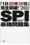 「1日30分30日」完全突破! SPI最強問題集'20年版
