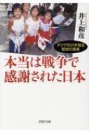 本当は戦争で感謝された日本 アジアだけが知る歴史の真実 PHP文庫