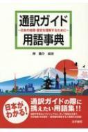 通訳ガイド用語事典 日本の地理・歴史を理解するために