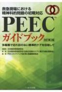 PEECガイドブック 救急現場における精神科的問題の初期対応 改訂第2版