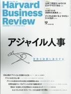 Harvard Business Review (ハーバード・ビジネス・レビュー)2018年 7月号