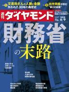 週刊ダイヤモンド 2018年 6月 9日号