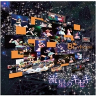 流星のキセキ〜365日路上ライブのキセキ〜