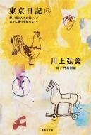 東京日記1+2 卵一個ぶんのお祝い。 / ほかに踊りを知らない。 集英社文庫