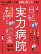日経実力病院調査 2018-2019年版 日経ムック