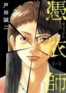 憑依師 1 ホーム社書籍扱コミックス