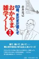 83歳、まだまだ書くぞ おかやま雑学ノート 第15集