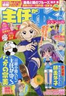 主任がゆく!スペシャル vol.124 本当にあった笑える話Pinky 2018年 8月号増刊