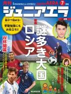 月刊 junior AERA (ジュニアエラ)2018年 7月号