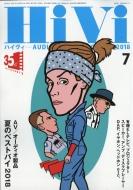 HiVi (ハイヴィ)2018年 7月号
