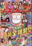 DVD漫画パチンカーZ Vol.15 漫画パチンカー 2018年 7月号増刊