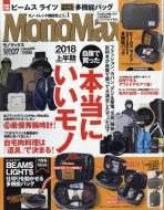 Mono Max (モノ・マックス)2018年 7月号