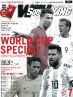 WORLD SOCCER KING (ワールドサッカーキング)2018年 7月号