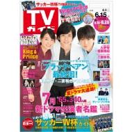 週刊TVガイド 関東版 2018年 6月 15日号