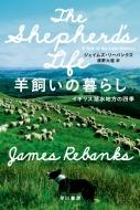 羊飼いの暮らし イギリス湖水地方の四季 ハヤカワ・ノンフィクション文庫