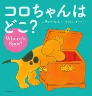 コロちゃんはどこ? Where's Spot?