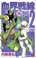 血界戦線 Back 2 Back 5 ジャンプコミックス