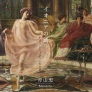 イオニアの踊り: やまなしりょうへい作品集