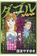 ダブル-背徳の隣人-スペシャル 危険な遊び編 Gコミックス