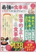 HMV&BOOKS onlineMagazine (Book)/最強の食事術お得技ベストセレクション お得技シリーズ 晋遊舎ムック