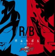 Hands <ウルトラマンR/B オープニング主題歌>