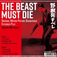 野獣死すべし e.p.(33回転/7インチシングルレコード/SUPER FUJI DISCS)