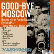 さらばモスクワ愚連隊 e.p. (33回転/7インチシングルレコード/SUPER FUJI DISCS)