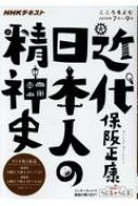 こころをよむ 近代日本人の精神史 NHKシリーズ