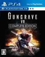 GUNGRAVE VR COMPLETE EDITION 通常版(※PlaystationVR専用ソフト)