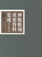 神像彫刻重要資料集成 第4巻 西日本編