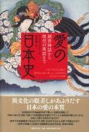 愛の日本史 創世神話から現代の寓話まで
