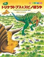恐竜トリケラトプスとスピノぼうや デルタドロメウスとたたかうまき 恐竜だいぼうけん
