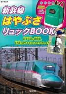 新幹線はやぶさリュックBOOK e-MOOK