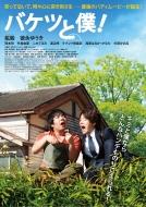 バケツと僕! DVD